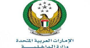 وزارة الداخلية الإماراتية