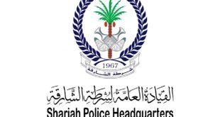 شرطة الشارقة