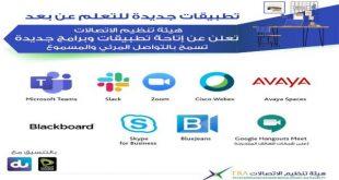 قائمة التطبيقات المتاحة