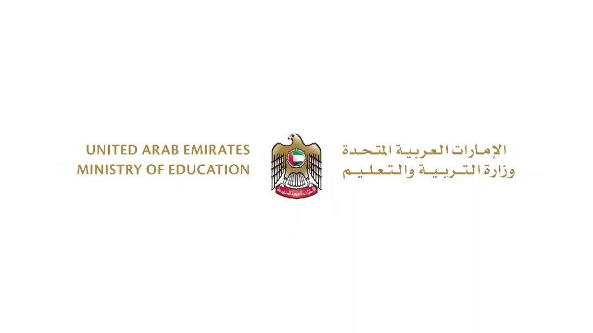 مجرد شائعة توضيح من وزارة التربية والتعليم بشأن إنهاء العام الدراسي برق الإمارات