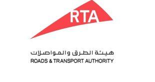 هيئة الطرق والمواصلات في دبي