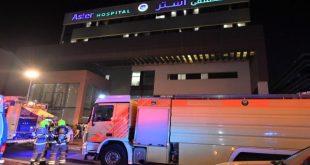 """السيطرة على حريق محدود بمستشفى """"آستر"""""""