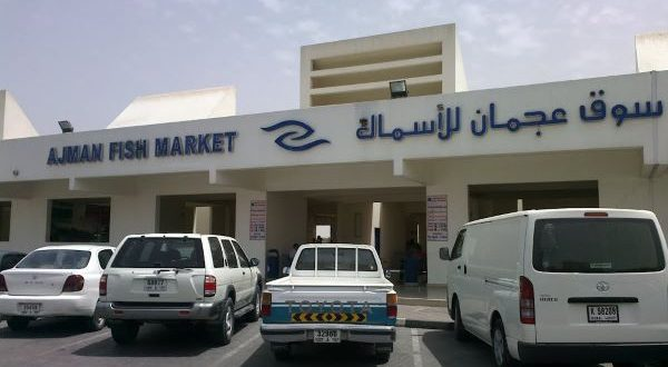 سوق الأسماك في عجمان