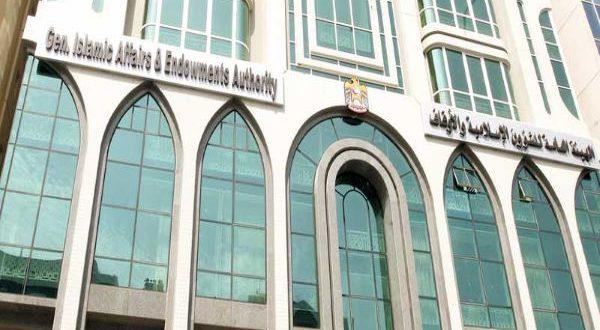 مجلس الإمارات للإفتاء